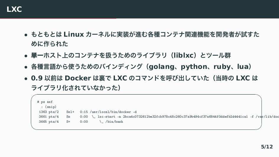 LXC • ͱͱ Linux Χʔωϧʹ࣮͕ਐΉ֤छίϯςφؔ࿈ػΛ։ൃऀ͕ࢼͨ͢ ...