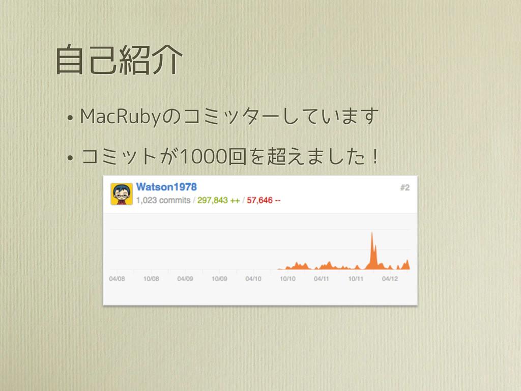 自己紹介 • MacRubyのコミッターしています • コミットが1000回を超えました!