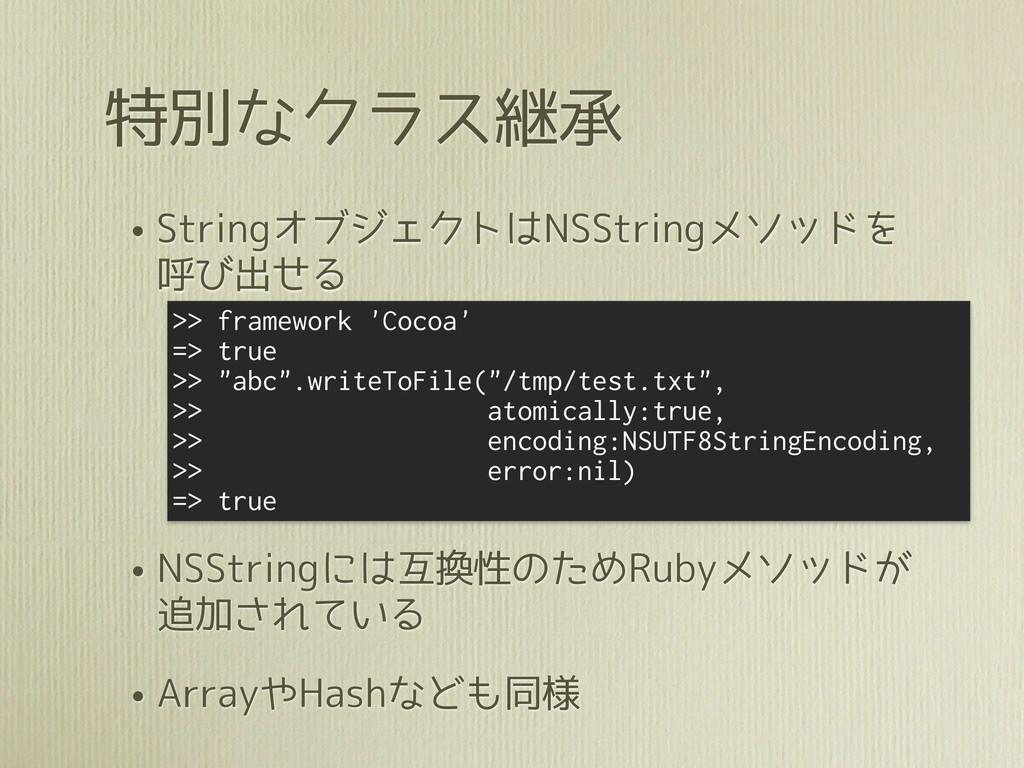 特別なクラス継承 • StringオブジェクトはNSStringメソッドを 呼び出せる >> ...