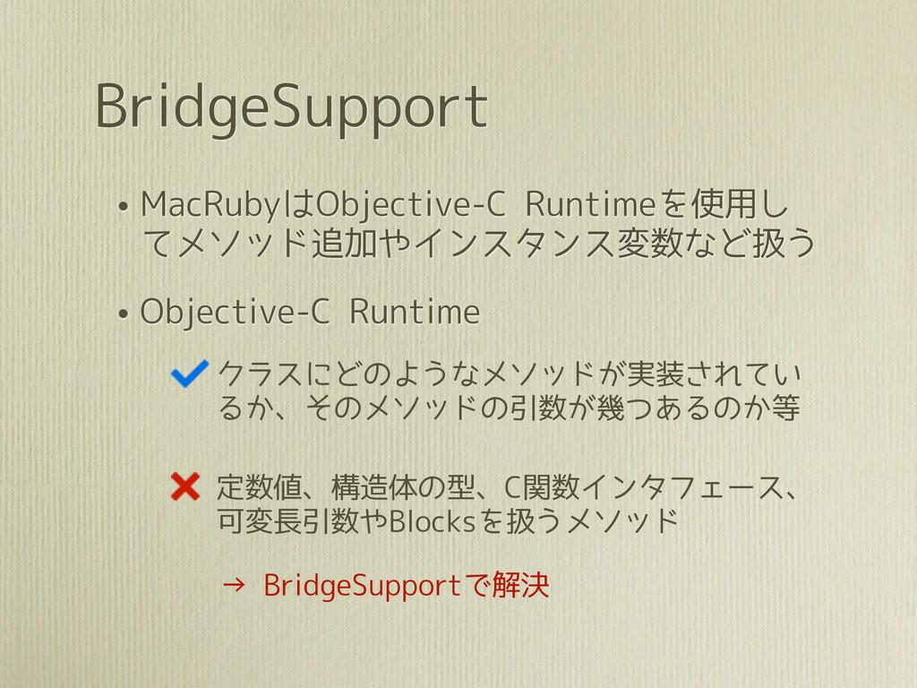 BridgeSupport • MacRubyはObjective-C Runtimeを使用し...