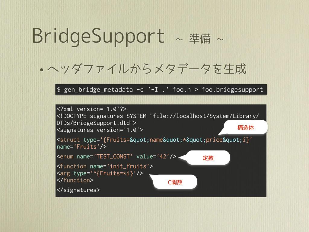 BridgeSupport ~ 準備 ~ • ヘッダファイルからメタデータを生成 $ gen_...