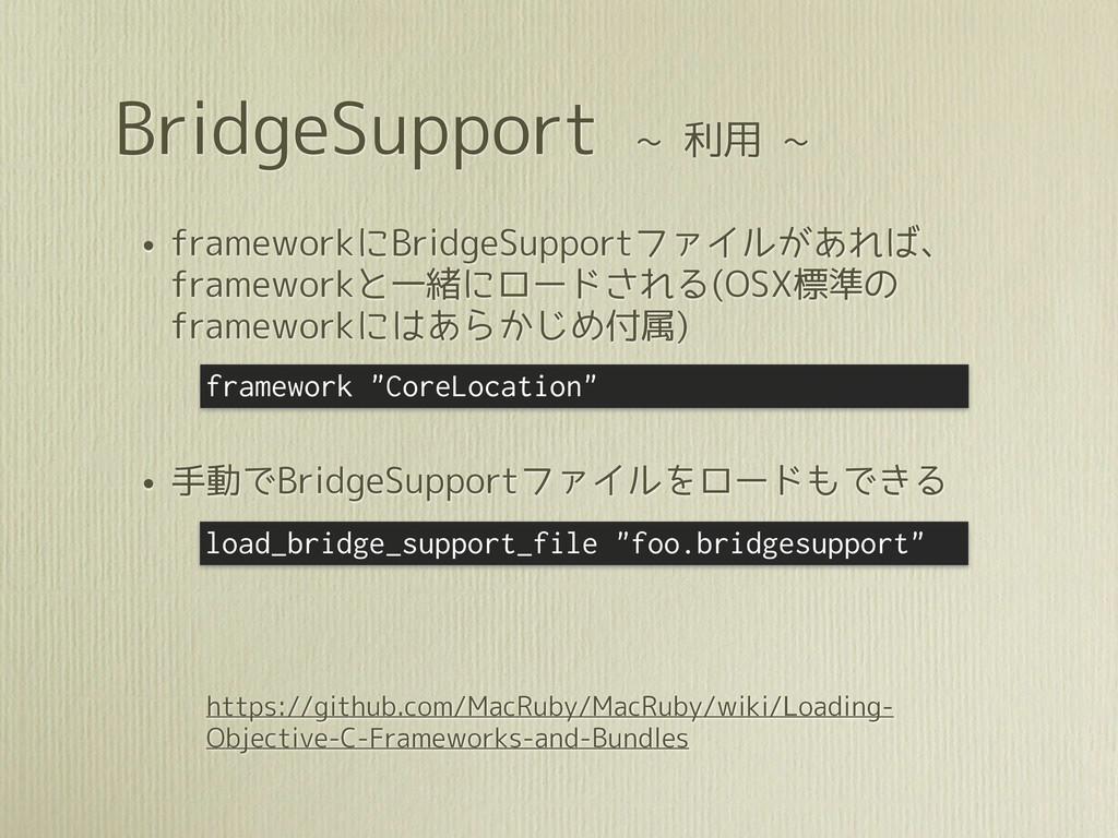 BridgeSupport ~ 利用 ~ • frameworkにBridgeSupportフ...