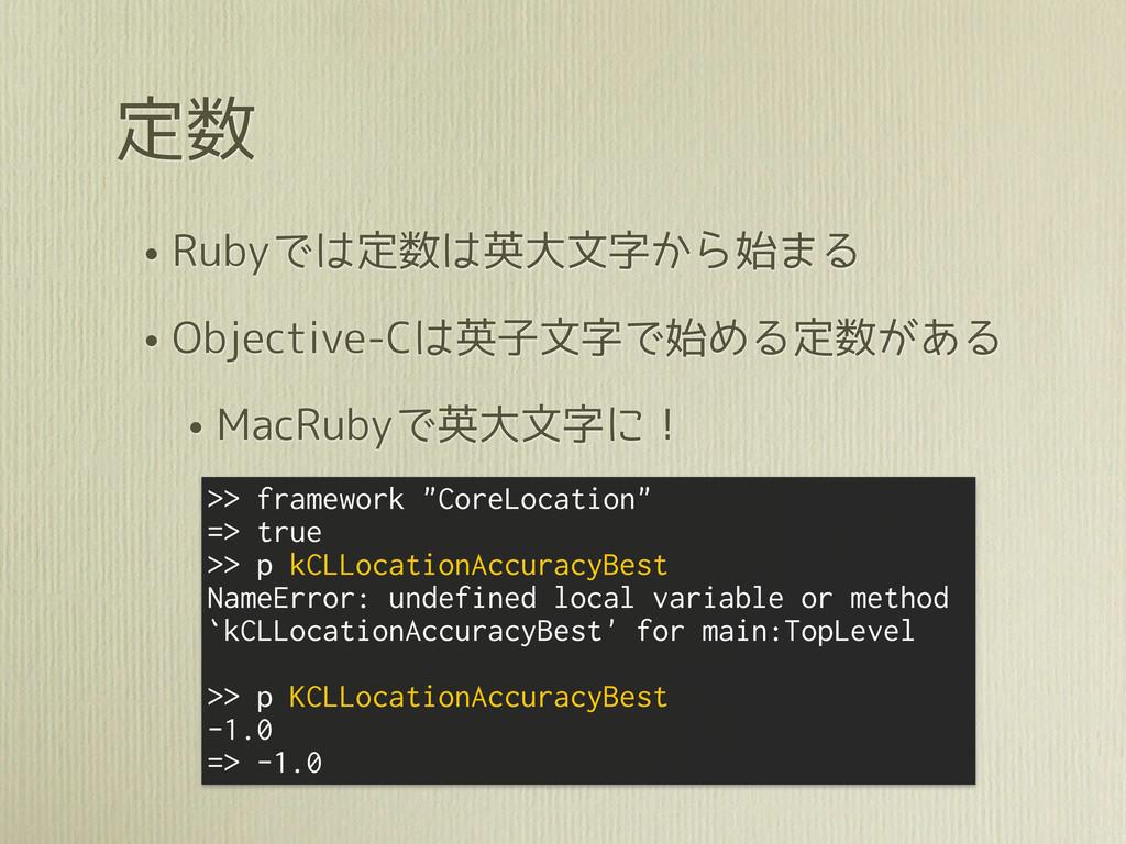 定数 • Rubyでは定数は英大文字から始まる • Objective-Cは英子文字で始める定...