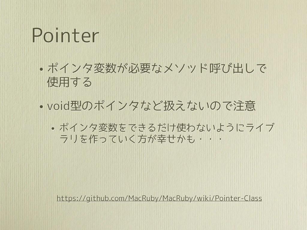 Pointer • ポインタ変数が必要なメソッド呼び出しで 使用する • void型のポインタ...