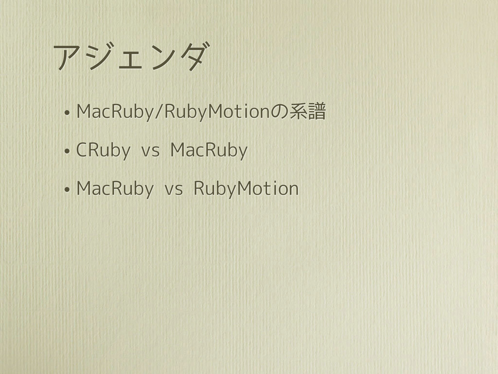 アジェンダ • MacRuby/RubyMotionの系譜 • CRuby vs MacRub...
