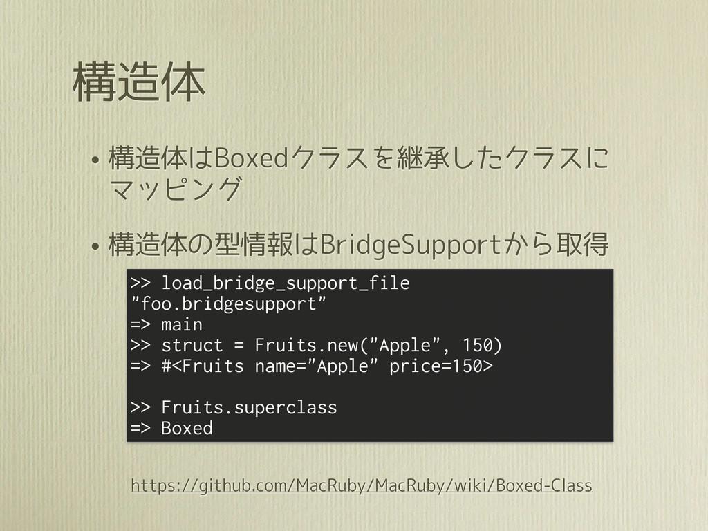 構造体 • 構造体はBoxedクラスを継承したクラスに マッピング • 構造体の型情報はBri...