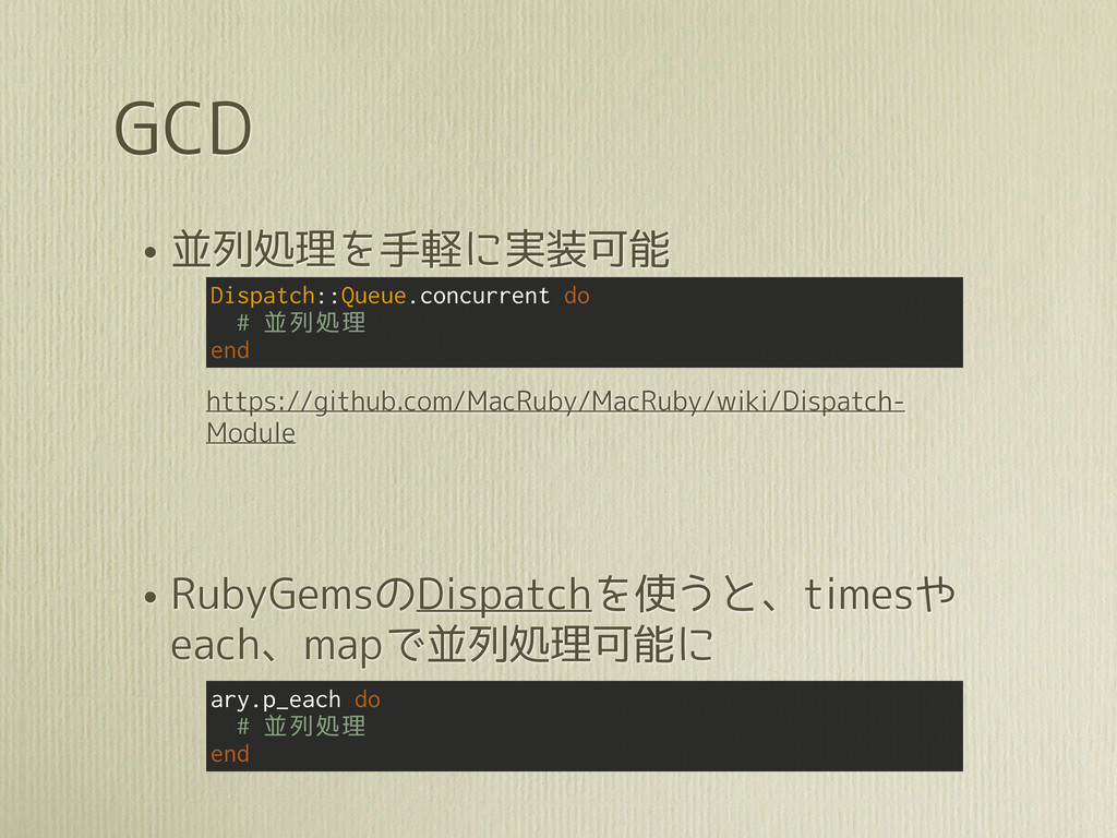 GCD • 並列処理を手軽に実装可能 • RubyGemsのDispatchを使うと、time...