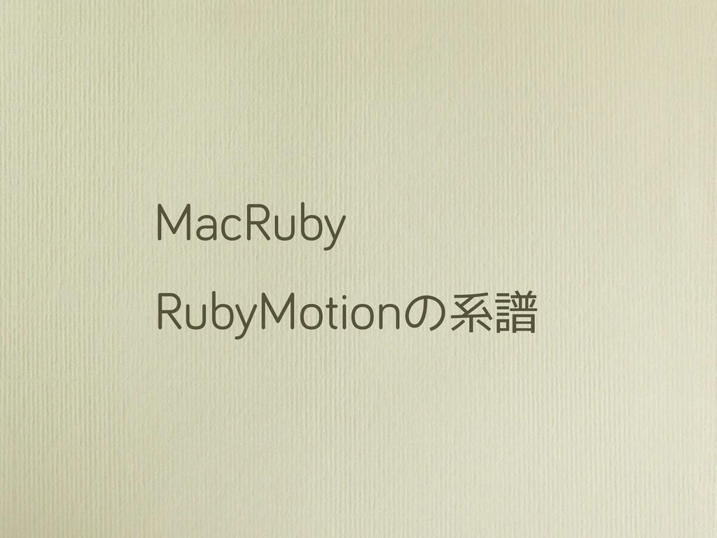 MacRuby RubyMotionの系譜