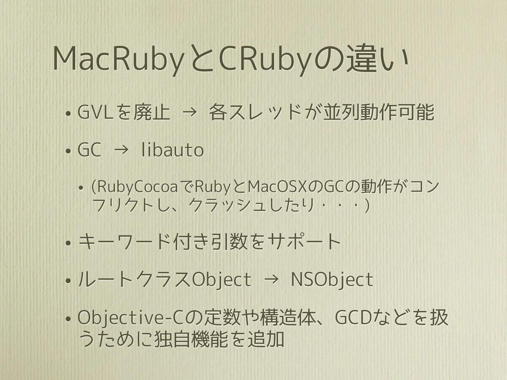 MacRubyとCRubyの違い • GVLを廃止 → 各スレッドが並列動作可能 • GC →...