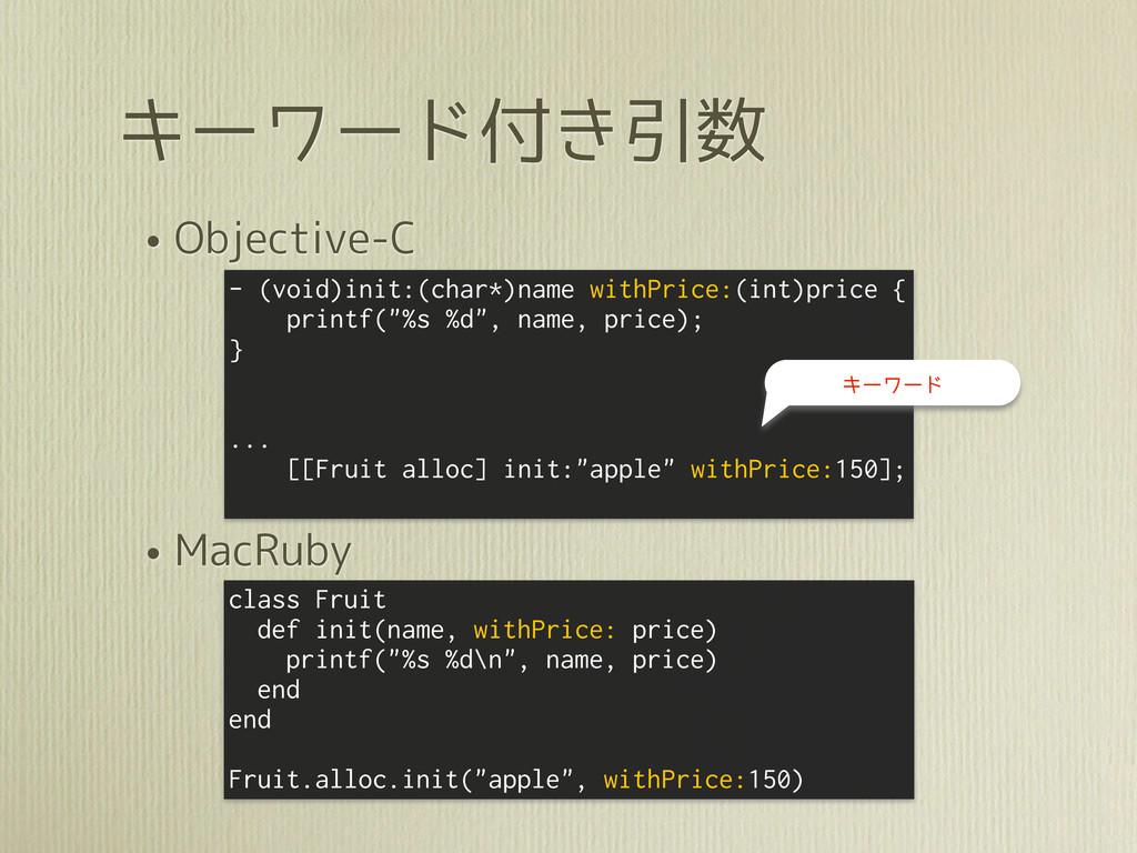キーワード付き引数 - (void)init:(char*)name withPrice:(i...