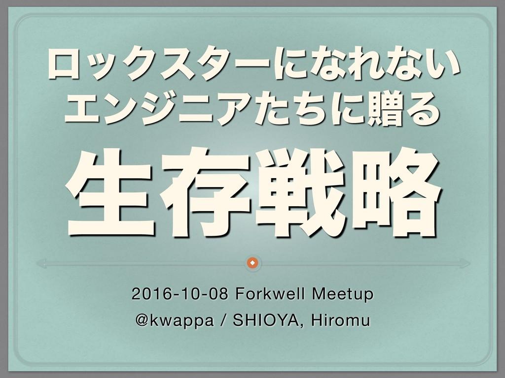 ϩοΫελʔʹͳΕͳ͍ ΤϯδχΞͨͪʹଃΔ 2016-10-08 Forkwell Meet...