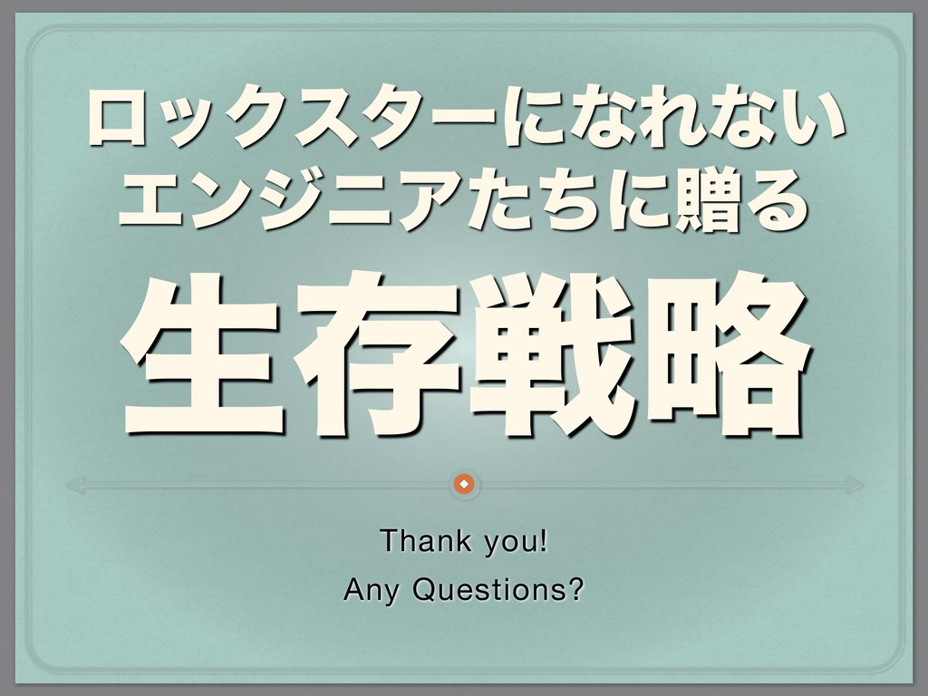 Thank you!  Any Questions? ੜଘઓུ ϩοΫελʔʹͳΕͳ͍ Τϯδ...