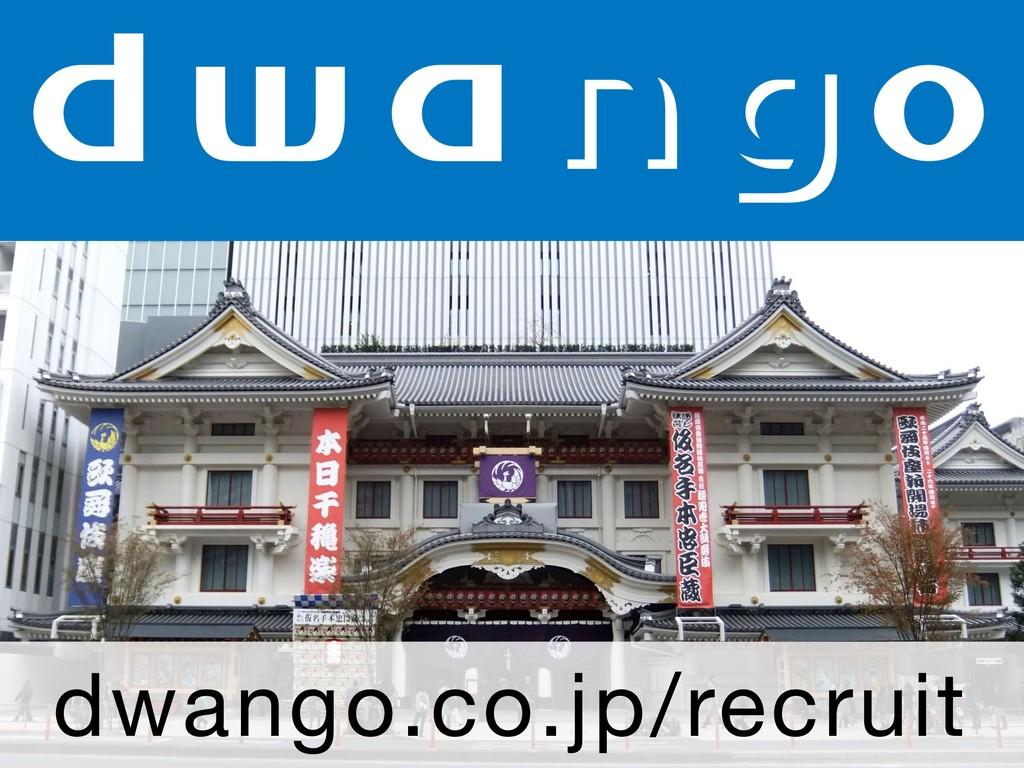 dwango.co.jp/recruit
