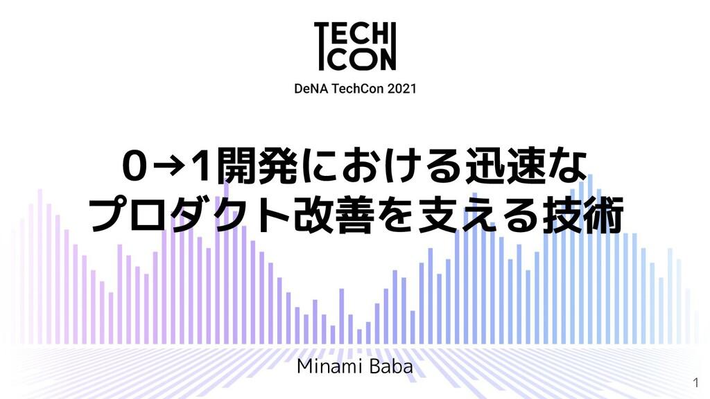 Minami Baba 1