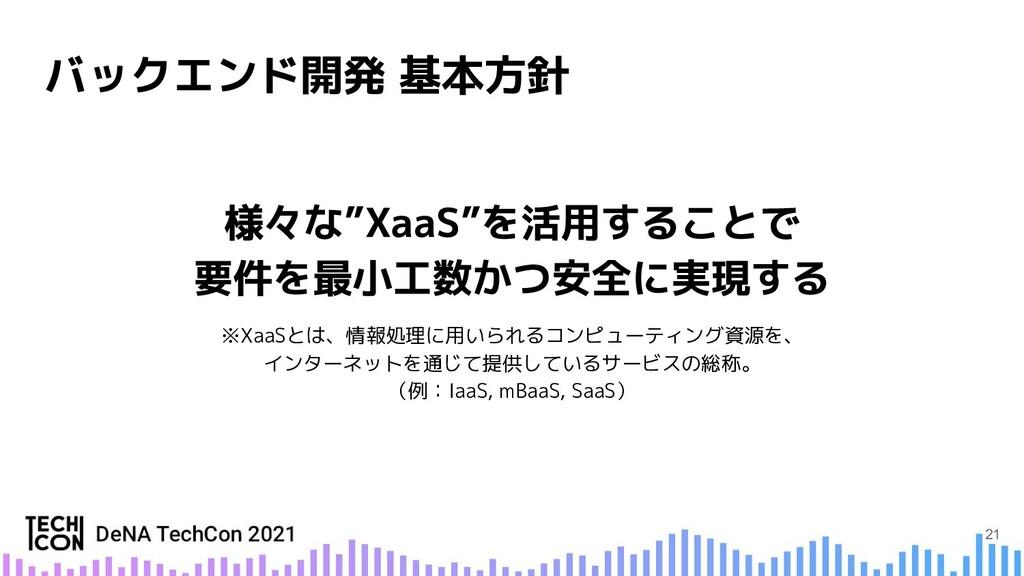※XaaSとは、情報処理に用いられるコンピューティング資源を、 インターネットを通じて提供して...