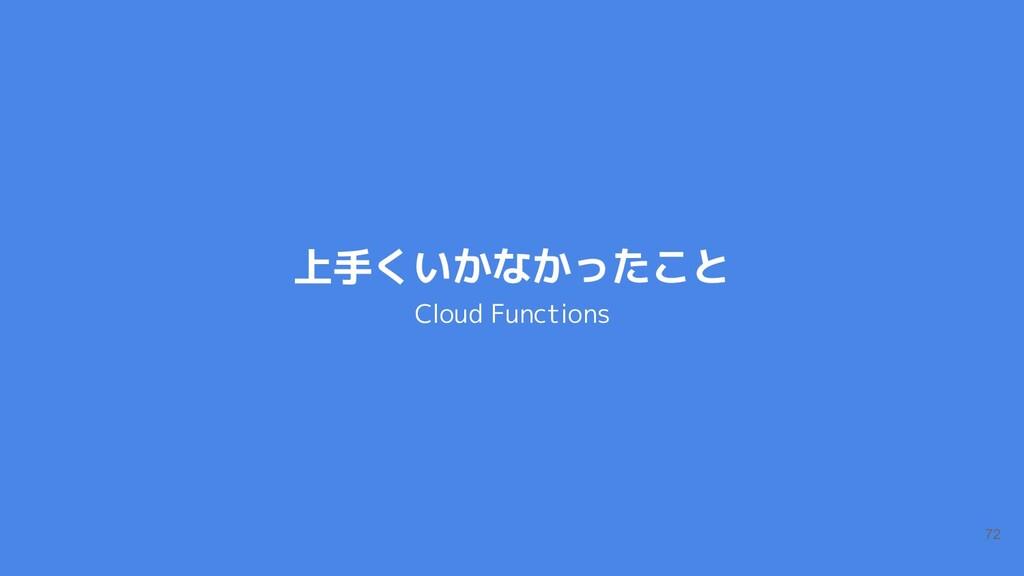 Cloud Functions 72