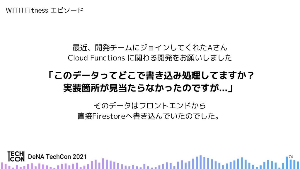 最近、開発チームにジョインしてくれたAさん Cloud Functions に関わる開発をお願...