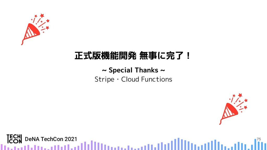 Stripe・Cloud Functions 75