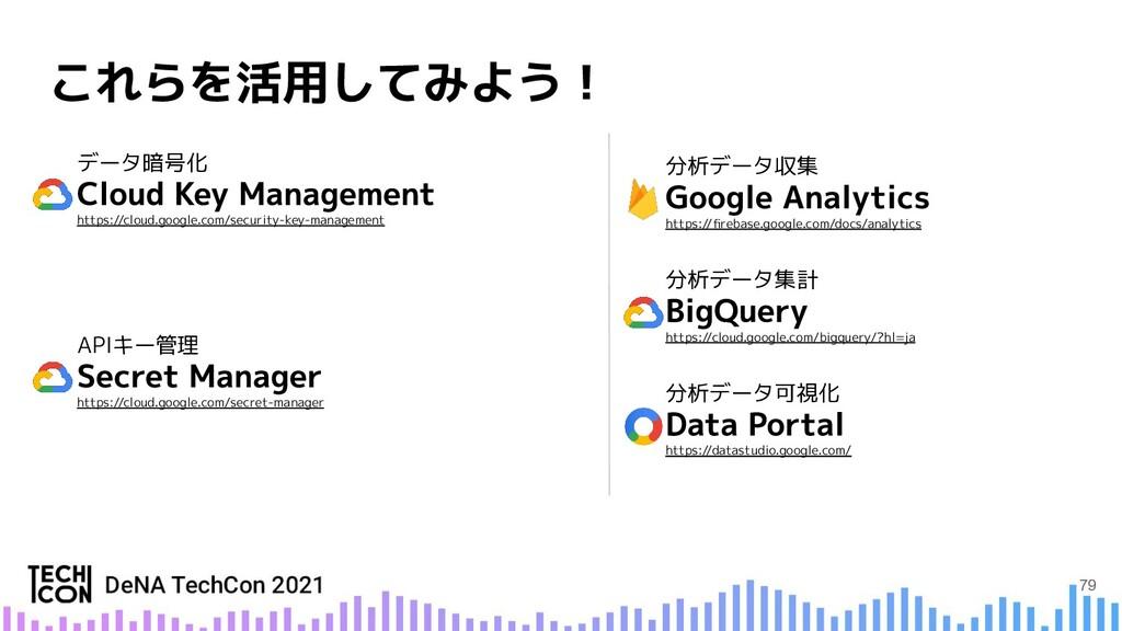 79 データ暗号化 https://cloud.google.com/security-key...