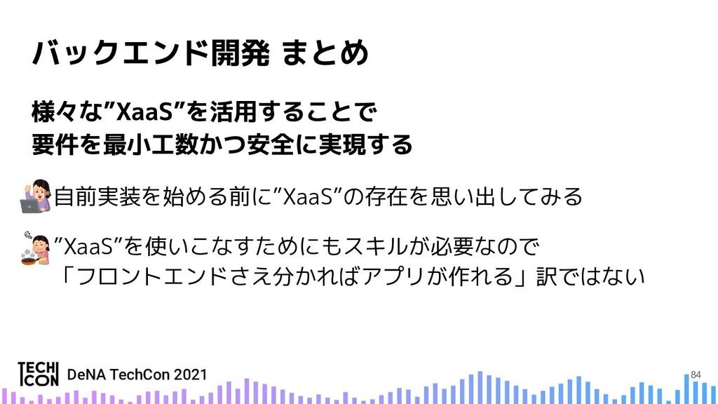 """自前実装を始める前に""""XaaS""""の存在を思い出してみる  """"XaaS""""を使いこなすためにもス..."""
