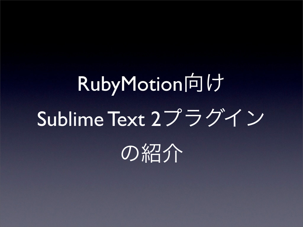 RubyMotion޲͚ Sublime Text 2ϓϥάΠϯ ͷ঺հ