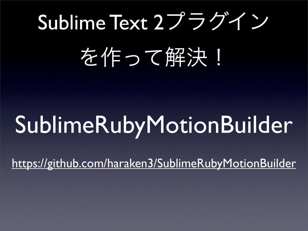 Sublime Text 2ϓϥάΠϯ Λ࡞ͬͯղܾʂ https://github.com/...