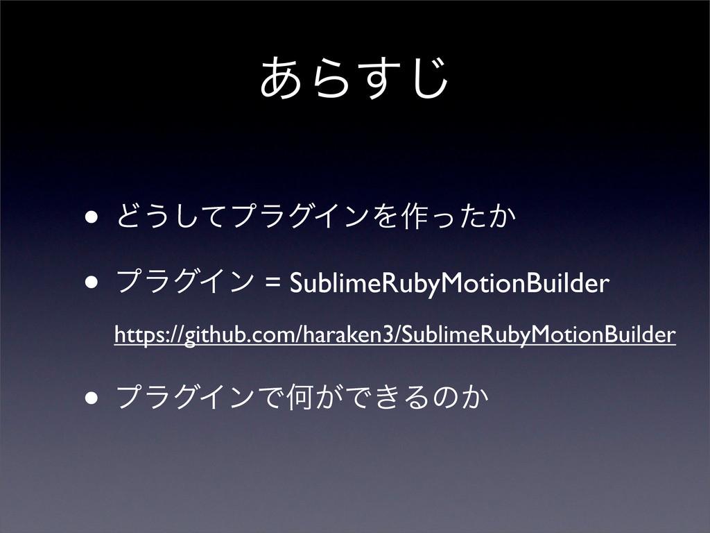 ͋Β͢͡ • Ͳ͏ͯ͠ϓϥάΠϯΛ࡞͔ͬͨ • ϓϥάΠϯ = SublimeRubyMoti...