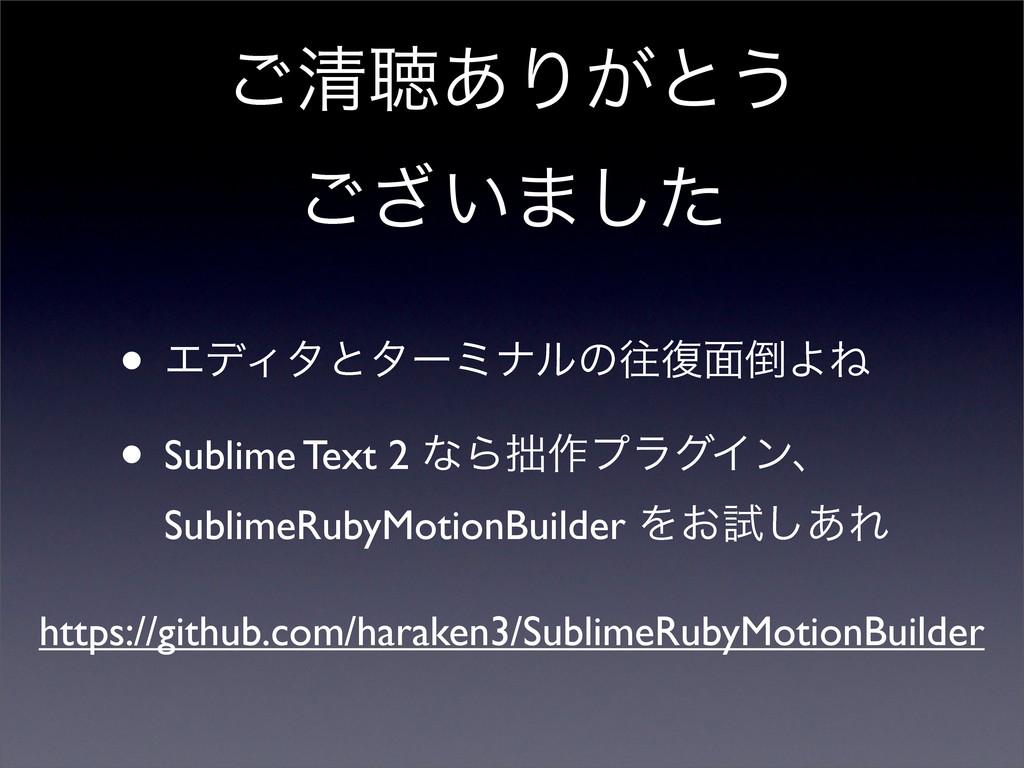 ͝ਗ਼ௌ͋Γ͕ͱ͏ ͍͟͝·ͨ͠ • ΤσΟλͱλʔϛφϧͷԟ෮໘ΑͶ • Sublime T...