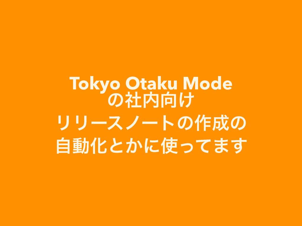 Tokyo Otaku Mode ͷ͚ࣾ ϦϦʔεϊʔτͷ࡞ͷ ࣗಈԽͱ͔ʹͬͯ·͢