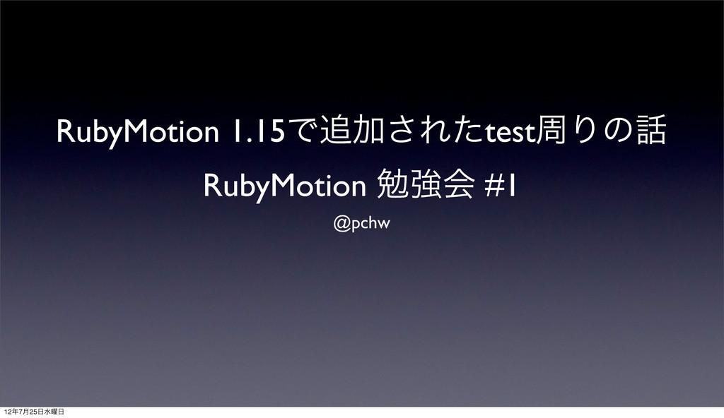 RubyMotion 1.15ͰՃ͞ΕͨtestपΓͷ RubyMotion ษڧձ #1...