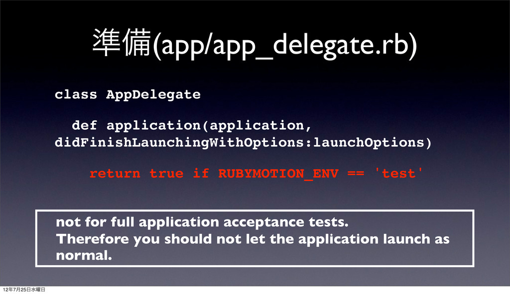 ४උ(app/app_delegate.rb) class AppDelegate def a...