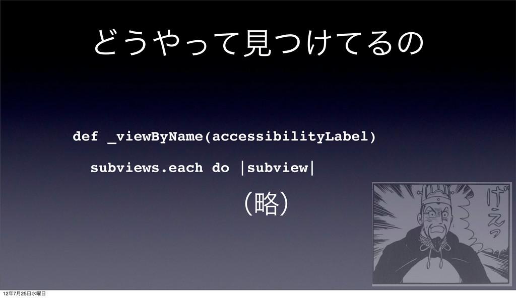 Ͳ͏ͬͯݟ͚ͭͯΔͷ def _viewByName(accessibilityLabel)...