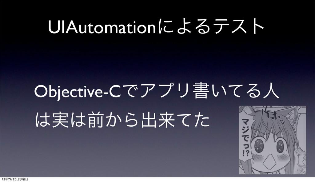 UIAutomationʹΑΔςετ Objective-CͰΞϓϦॻ͍ͯΔਓ ࣮લ͔Βग़...