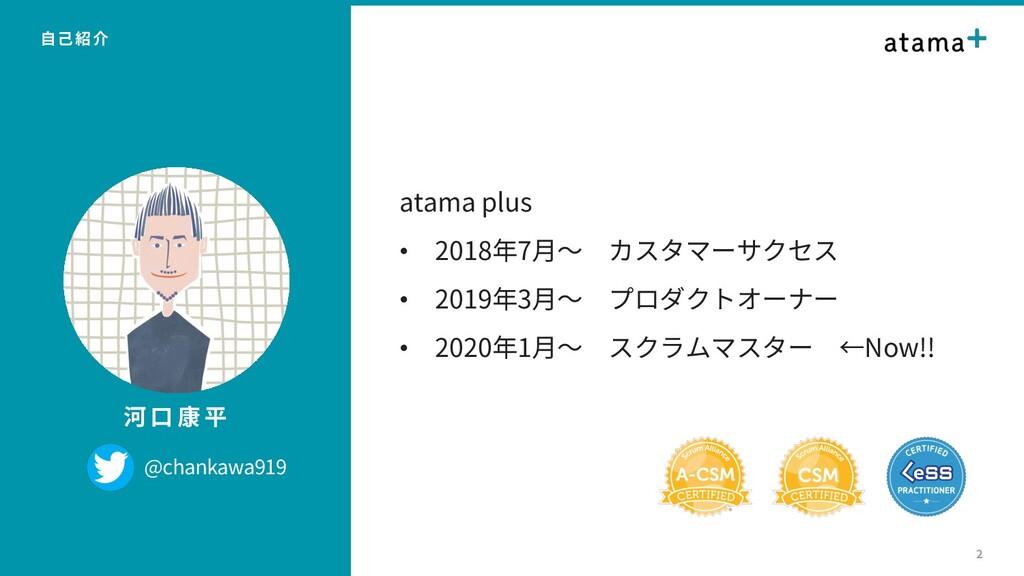 ⾃⼰紹介 atama plus • 2018年7⽉〜 カスタマーサクセス • 2019年3⽉〜...