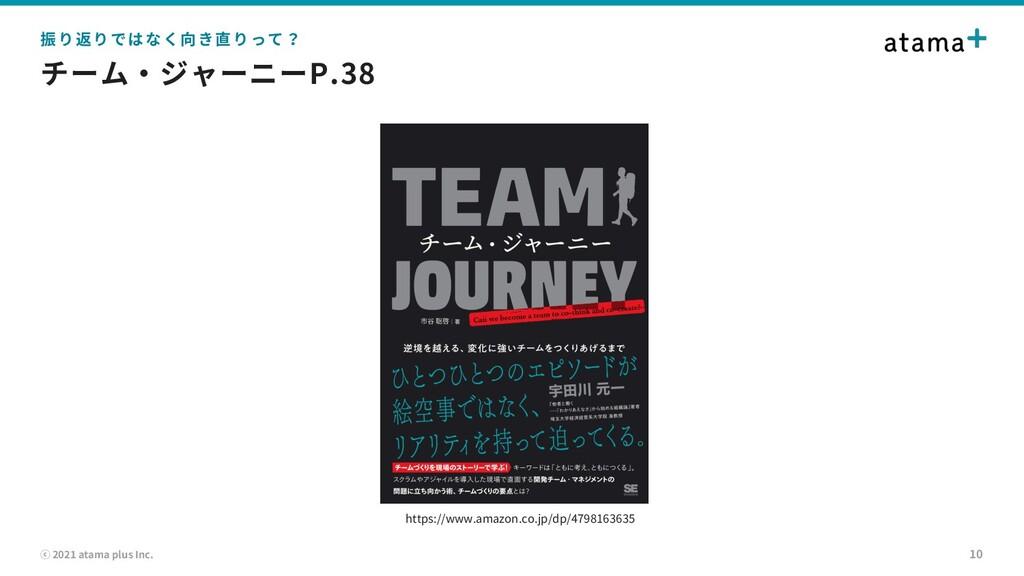ⓒ 2021 atama plus Inc. チーム・ジャーニーP.38 10 振り返りではな...