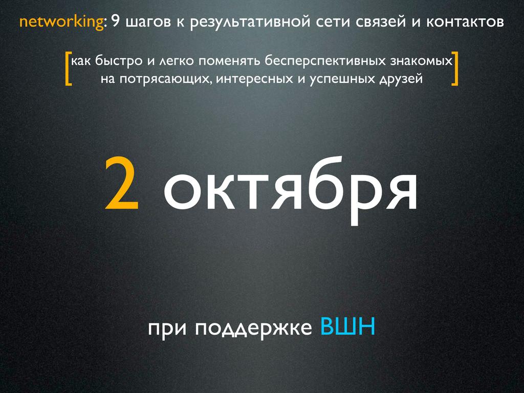 networking: 9 шагов к результативной сети связе...