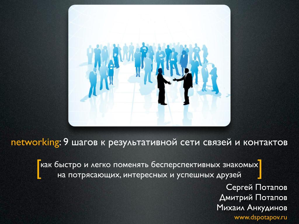 Сергей Потапов Дмитрий Потапов Михаил Анкудинов...