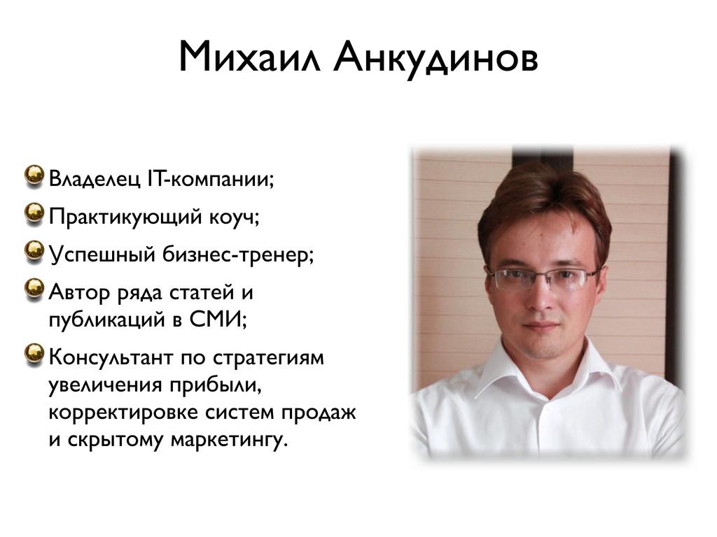 Михаил Анкудинов Владелец IT-компании; Практику...