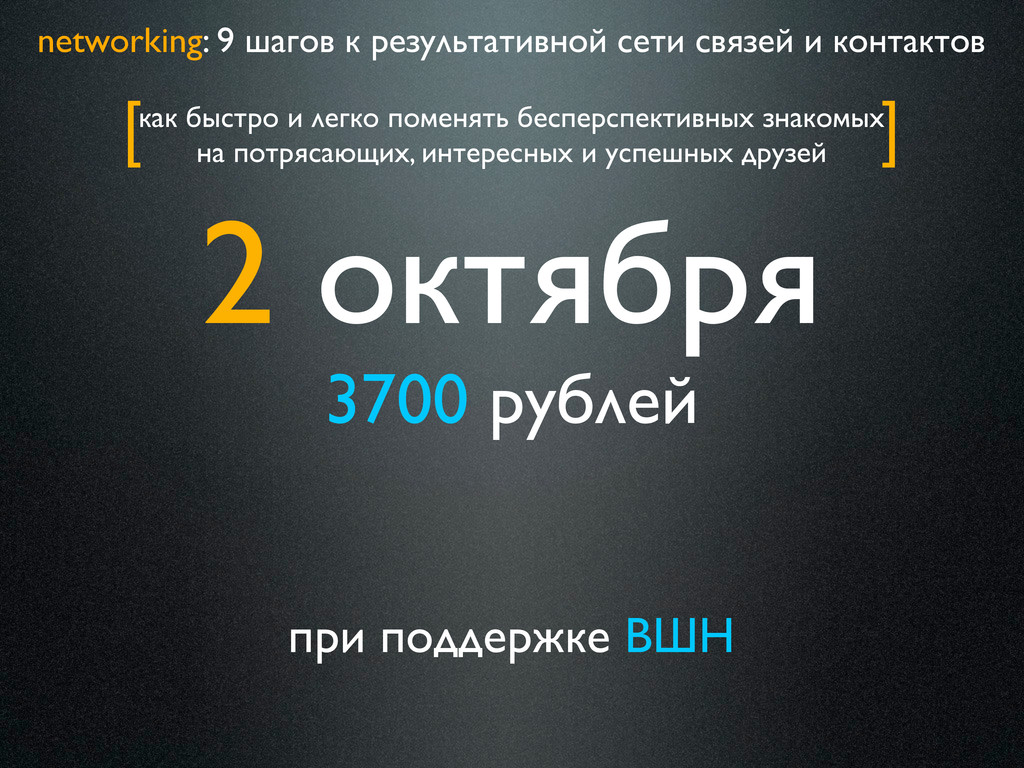 2 октября 3700 рублей при поддержке ВШН network...