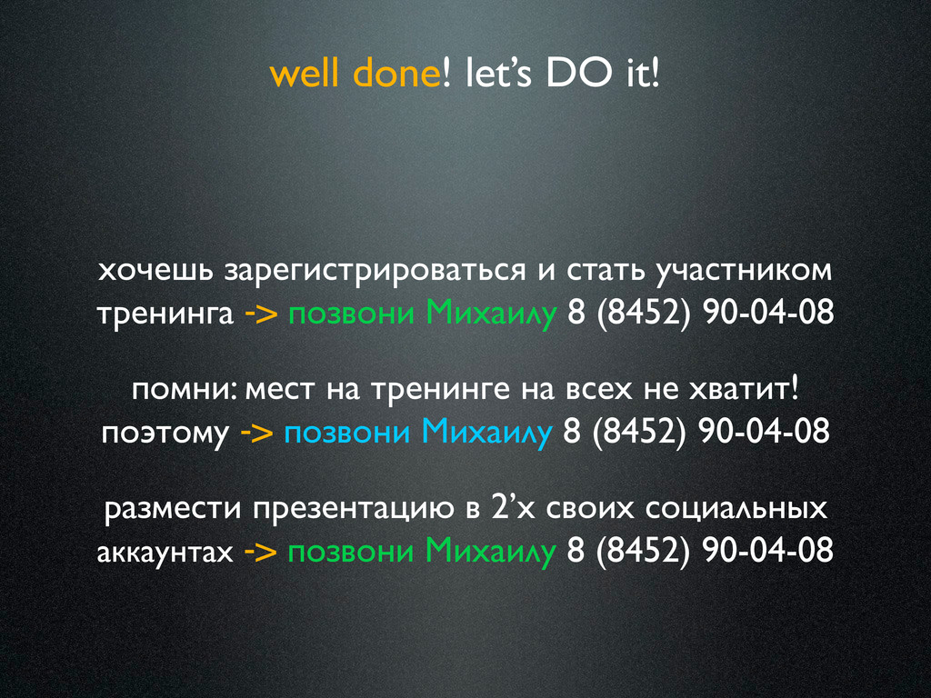 well done! let's DO it! помни: мест на тренинге...