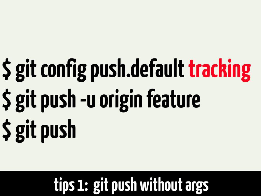$ git config push.default tracking $ git push -...