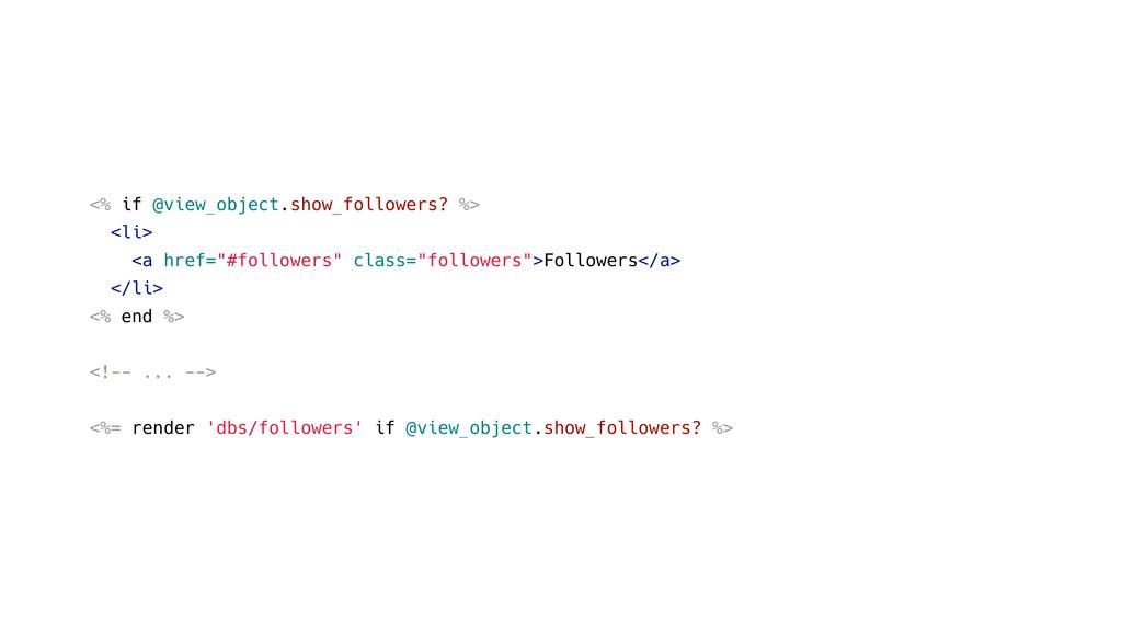 <% if @view_object.show_followers? %> <li> <a h...