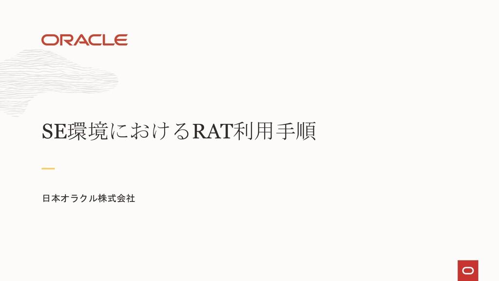 日本オラクル株式会社 SE環境におけるRAT利用手順