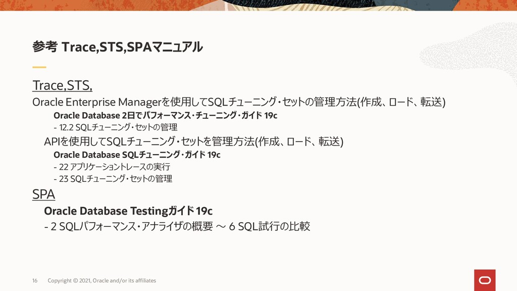 Trace,STS, Oracle Enterprise Managerを使用してSQLチュー...