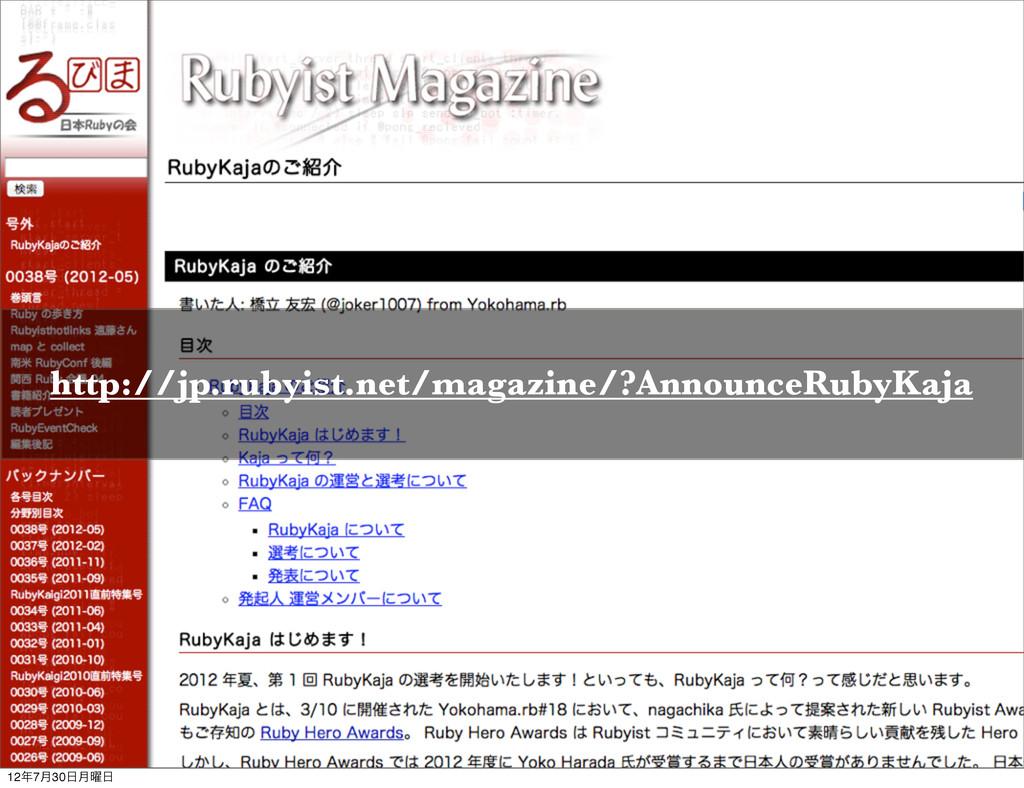 http://jp.rubyist.net/magazine/?AnnounceRubyKaj...