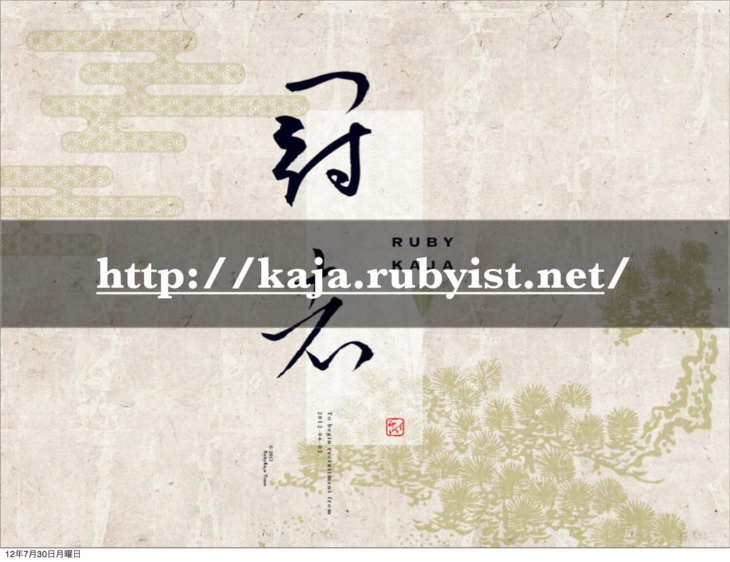 http://kaja.rubyist.net/ 127݄30݄༵