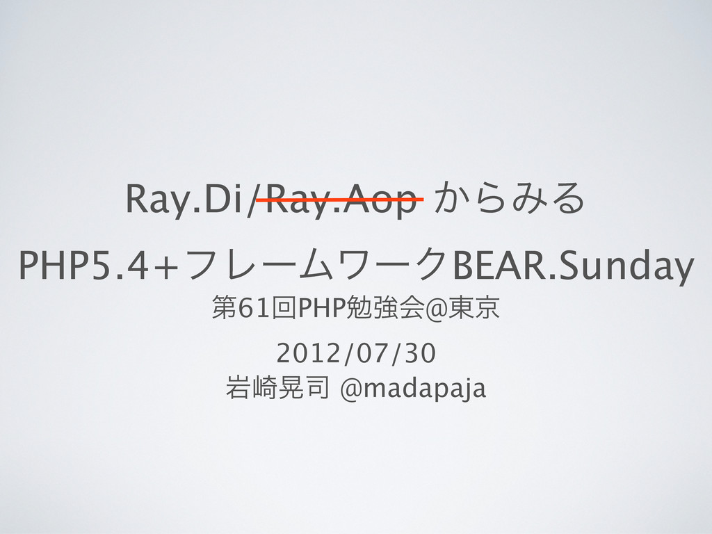Ray.Di/Ray.Aop ͔ΒΈΔ PHP5.4+ϑϨʔϜϫʔΫBEAR.Sunday ୈ...