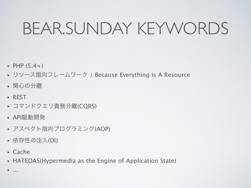 BEAR.SUNDAY KEYWORDS • PHP (5.4+) • ϦιʔεࢦϑϨʔϜϫ...