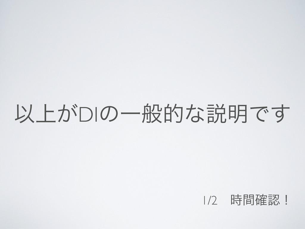 Ҏ্͕DIͷҰൠతͳઆ໌Ͱ͢ 1/2ɹؒ֬ʂ