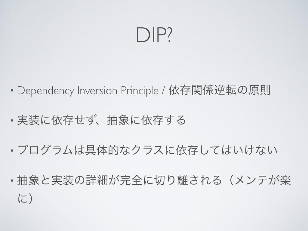 DIP? • Dependency Inversion Principle / ґଘؔٯసͷ...
